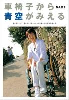 車椅子から青空がみえる―歩けなくたって、恋もカヌーも、めいっぱい楽しむのが私の生き方