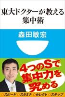 東大ドクターが教える集中術(小学館101新書)