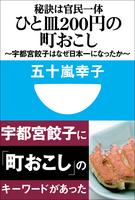 秘訣は官民一体 ひと皿200円の町おこし ~宇都宮餃子はなぜ日本一になったか~(小学館101新書)