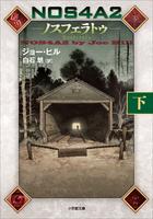 NOS4A2(下) -ノスフェラトゥ-