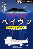 夢幻∞シリーズ アンダー・ヘイヴン13 Boy meets dead 2 ヘイヴン