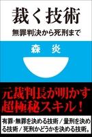 裁く技術 無罪判決から死刑まで(小学館101新書)
