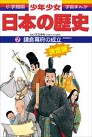 学習まんが 少年少女日本の歴史7 鎌倉幕府の成立 ―鎌倉時代―