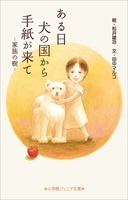 小学館ジュニア文庫 ある日 犬の国から手紙が来て~家族の樹~