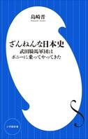 『ざんねんな日本史 ~武田騎馬軍団はポニーに乗ってやってきた~(小学館新書)』の電子書籍