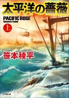 【期間限定価格】太平洋の薔薇 上
