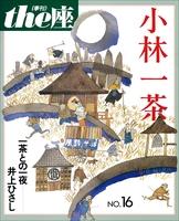 the座16号 小林一茶(1990)