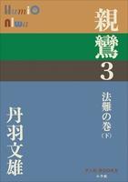 P+D BOOKS 親鸞 3 法難の巻(下)