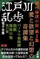 【期間限定特別価格】江戸川乱歩 電子全集6 傑作推理小説集 第2集