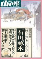 the座45号 泣き虫なまいき石川啄木(2001)