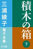 三浦綾子 電子全集 積木の箱(下)