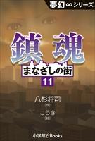 夢幻∞シリーズ まなざしの街11 鎮魂