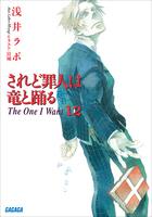 されど罪人は竜と踊る12(上) The One I Want(イラスト簡略版)