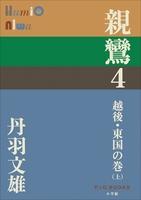 P+D BOOKS 親鸞 4 越後・東国の巻(上)