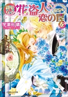 親愛なる花盗人へ恋の罠を ご主人様なシリーズ