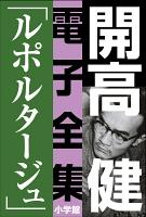 【期間限定特別価格】開高 健 電子全集5 ルポルタージュ『声の狩人』『ずばり東京』他 1961~1964