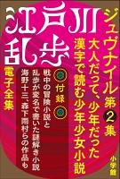 【期間限定特別価格】江戸川乱歩 電子全集11 ジュヴナイル第2集