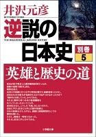 『【期間限定価格】逆説の日本史 別巻5 英雄と歴史の道』の電子書籍