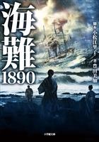 『海難1890』の電子書籍