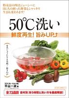 【期間限定価格】50℃洗い