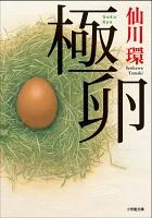 『【期間限定価格】極卵』の電子書籍