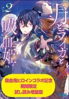 【吸血鬼ヒロインコラボ記念!】月とライカと吸血姫2【期間限定試し読み増量版】