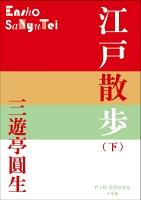 【期間限定特別価格】P+D BOOKS 江戸散歩(下)