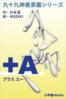 九十九神曼荼羅シリーズ +A(プラス・エー)