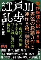 【期間限定特別価格】江戸川乱歩 電子全集9 傑作推理小説集  第5集