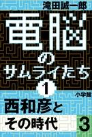 電脳のサムライたち1 西和彦とその時代3