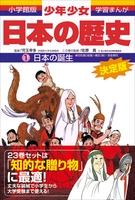 学習まんが 少年少女日本の歴史1 日本の誕生 ―旧石器・縄文・弥生時代―