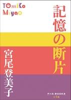 【期間限定特別価格】P+D BOOKS 記憶の断片
