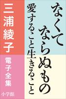 三浦綾子 電子全集 なくてならぬもの―愛すること生きること