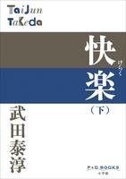 P+D BOOKS 快楽 (下)