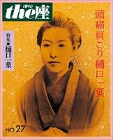 the座27号 頭痛肩こり樋口一葉(1994)