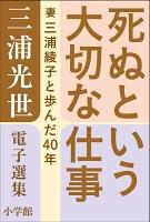 【期間限定特別価格】三浦光世 電子選集 死ぬという大切な仕事 ~妻・三浦綾子と歩んだ40年~