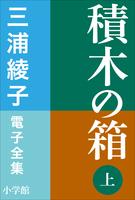 三浦綾子 電子全集 積木の箱(上)