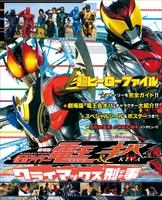 超ヒーローファイル 劇場版 仮面ライダー電王&キバ クライマックス刑事