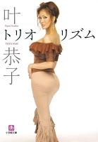 【期間限定価格】叶恭子・トリオリズム 完全版