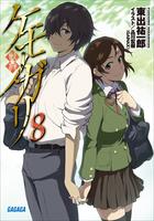 ガガガ文庫 ケモノガリ8(イラスト完全版)