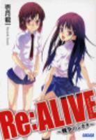 ガガガ文庫 Re:ALIVE1~戦争のシカタ~