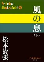 【期間限定特別価格】P+D BOOKS 風の息 (下)