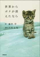 『【期間限定価格】世界からボクが消えたなら ~映画「世界から猫が消えたなら」キャベツの物語~』の電子書籍