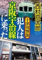 『【期間限定価格】十津川警部 犯人は京阪宇治線に乗った』の電子書籍