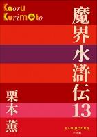 【期間限定特別価格】P+D BOOKS 魔界水滸伝 13