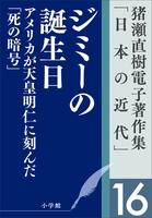 猪瀬直樹電子著作集「日本の近代」第16巻 ジミーの誕生日 アメリカが天皇明仁に刻んだ「死の暗号」