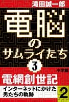『電脳のサムライたち3 電網創世記 インターネットにかけた男たちの軌跡2』の電子書籍