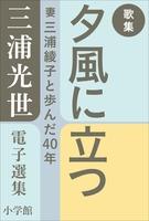 三浦光世 電子選集 歌集 夕風に立つ ~妻・三浦綾子と歩んだ40年~