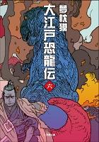 【期間限定価格】大江戸恐龍伝 六