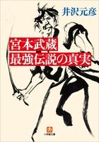 宮本武蔵 最強伝説の真実
